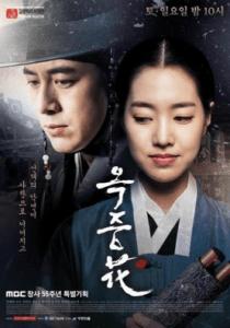獄中花 オンニョ役チン・セヨンとユン・テウォン役コ・ス