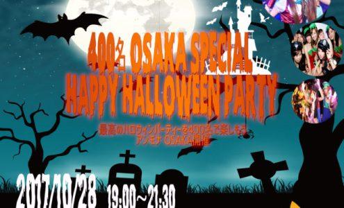 大阪スペシャルハッピーハロウィンパーティー2017