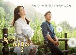 吹けよ、ミプン イ・ジャンゴ役ソン・ホジュンとキム・ミプン役イム・ジヨン
