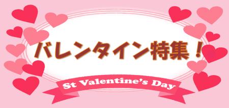 バレンタイン特集!