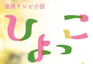 朝ドラ「ひよっこ」第1週第1話