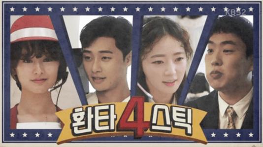 韓国ドラマ「サムマイウェイ」1話 主人公の4人