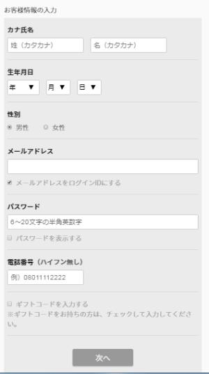 U-NEXTの登録方法説明