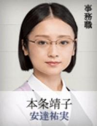 警視庁ゼロ係 キャスト 本条靖子役 (安達祐実)