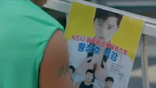 韓国ドラマ「サムマイウェイ」6話 ポスターを貼るコ・ドンマン