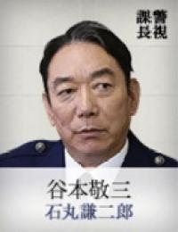 警視庁ゼロ係 キャスト 谷本敬三役 (石丸謙二郎)