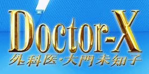 ドクターX(2017)あらすじ一覧