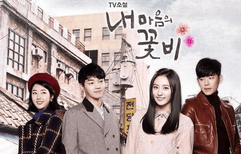 韓国ドラマ[私の心は花の雨] ポスター