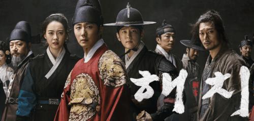 韓国ドラマ「ヘチ」~王座への道~ポスター