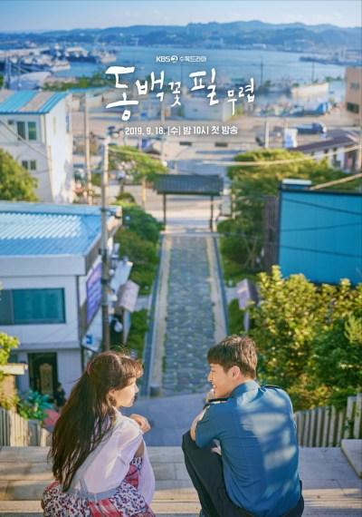韓国ドラマ「椿の花咲く頃」ポスター