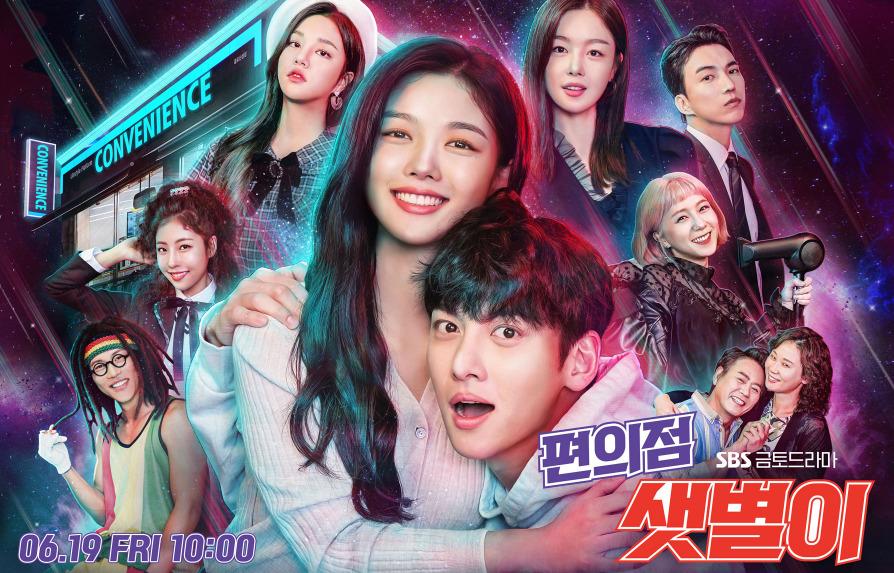 韓国ドラマ「コンビニのセッピョル」ポスター