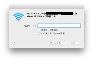 Wi-Fiのパスワード画面が出たら諦めよう