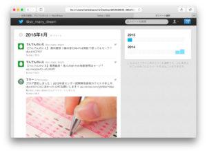 HTMLファイルを開くと、自分の全ツイート履歴が表示される