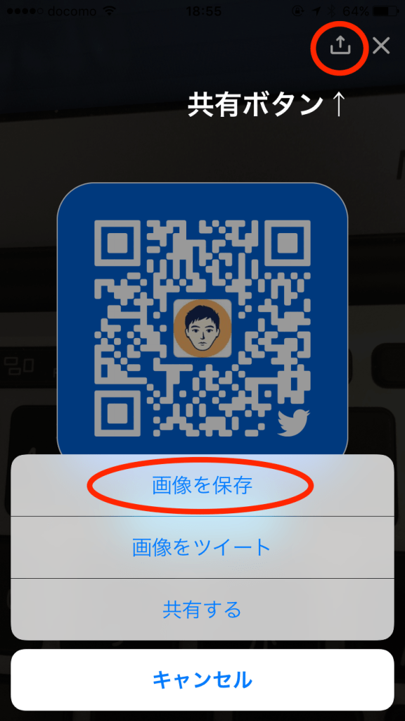 qrcode-share
