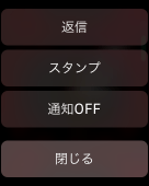 AppleWatchでLINEの通知を受け取る-2