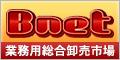 Bnet 業務用総合卸売市場