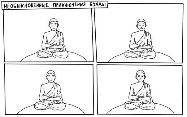 Необыкновенные приключения Будды