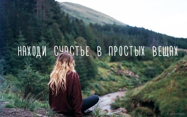 Находи счастье в простых вещах