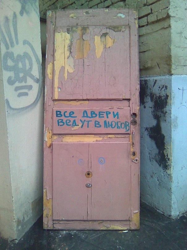 все двери ведут в любовь