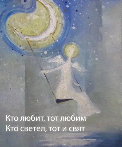 Кто любит, тот любим  Кто светел, тот и свят