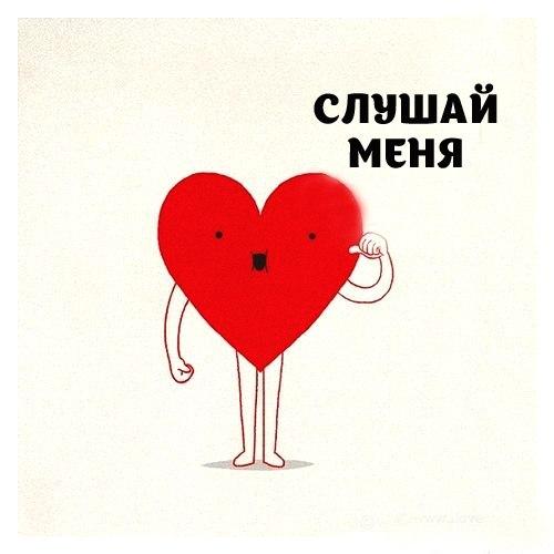 слушай сердце