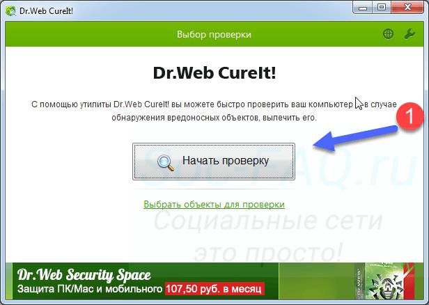 Компьютерді вирустарға тексеріңіз