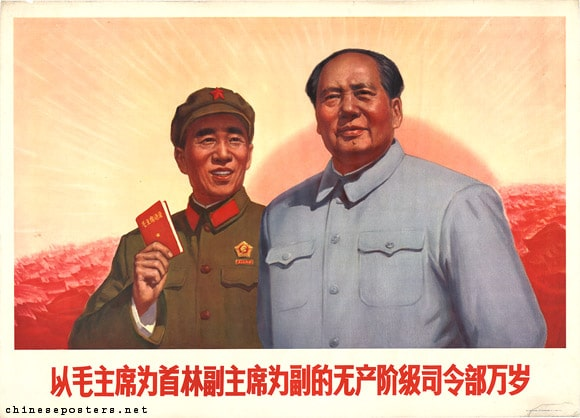 Designer: Zhejiang Workers-Peasants-Soldiers Fine Arts Academy, 1969, January. Long live the proletarian headquarters led by Chairman Mao and assisted by vice-Chairman Lin. Publisher: Zhejiang gongnongbing huabaoshe