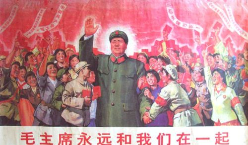 "Cultural Revolution Poster: ""Chairman Mao are with us forever."""