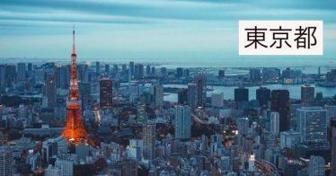 東京都の個人レッスン