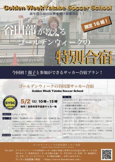 【ゴールデンウィークの谷田部サッカー合宿】