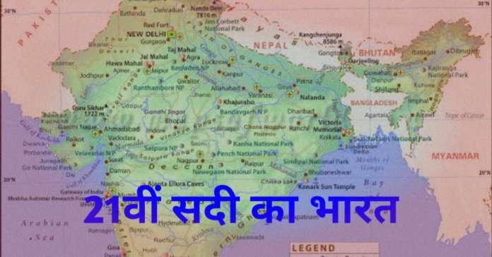 21वीं सदी का भारत