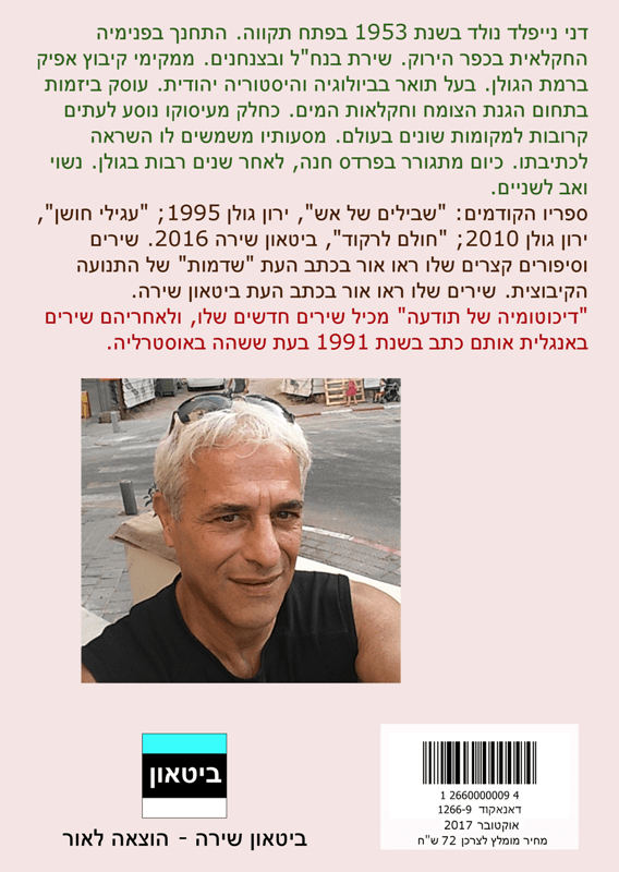 Image result for ‫דני נייפלד‬‎
