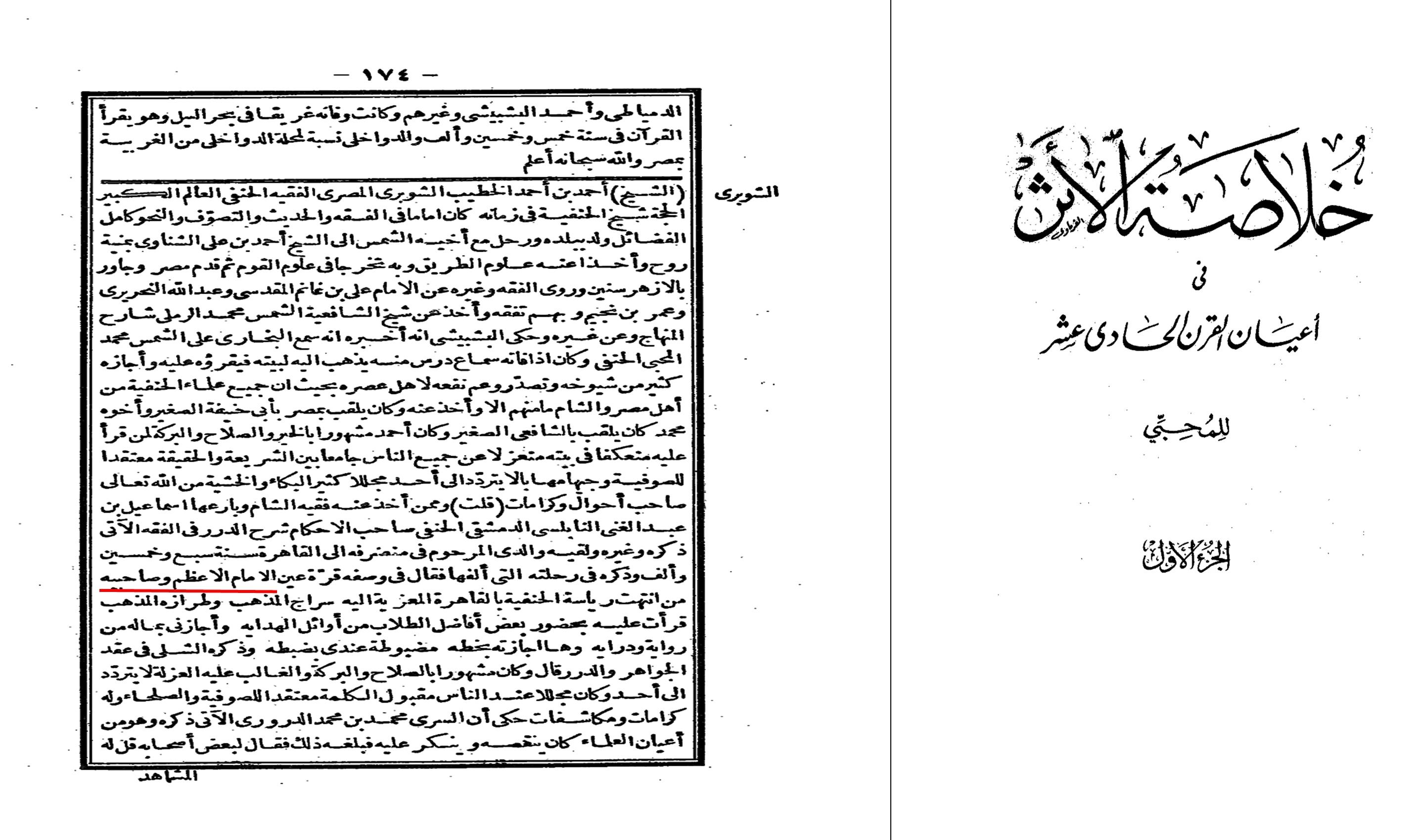 khulasatul asr 1 174c
