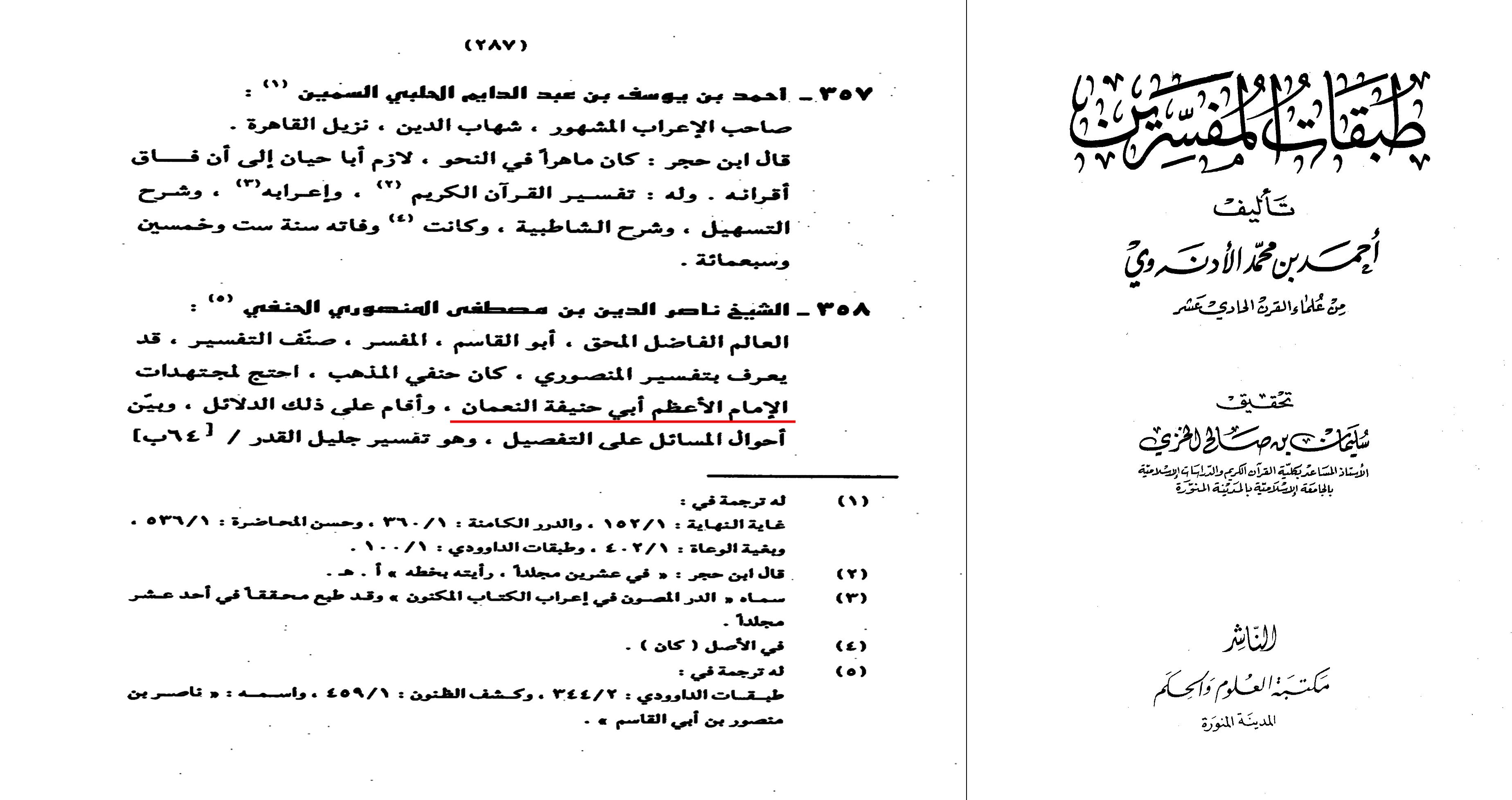 tabqaat mufassieren 1 287c