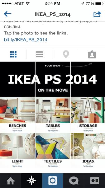 Así se ve en el móvil la cuenta principal de la colección Ikea PS 2014