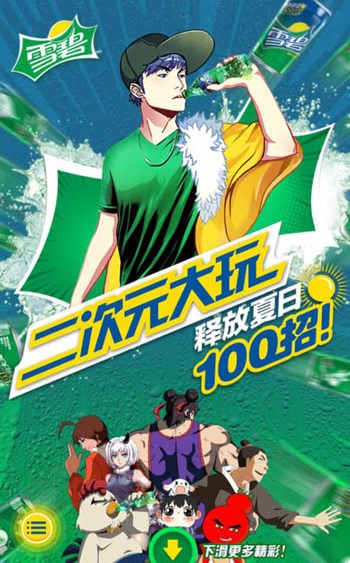 Sprite 100 Days Mobile site