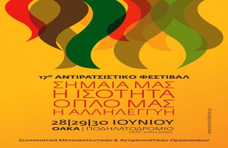 17ο αντιρατσιστικό φεστιβάλ Αθηνών 2013, socialpolicy.gr