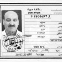 Road's ID card (Guy Shennan)