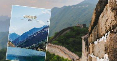 ¿HAY QUE IR A CHINA PARA PREDICAR EL EVANGELIO A LA GENTE CHINA?