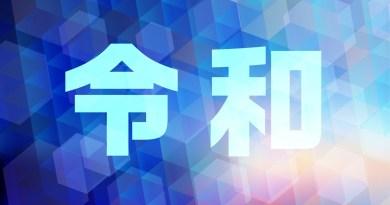 「令和」の意味とは?万葉集から出典の新元号「令和」を大解剖!