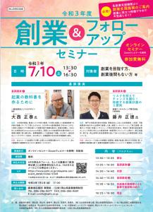 https://www.optic.or.jp/okayama-ssn/event_detail/index/2349?fbclid=IwAR2tqw3JsQUrROSewDiv-Iuc4LC79C0MHJVejWT0K4SeWxMHylCMO0mscD4