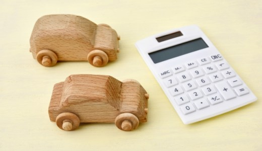 車の税金一覧まとめ