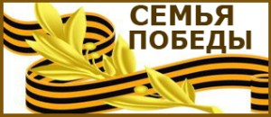 http://www.ote4estvo.ru/o-sajte/68671-semya-pobedy.html