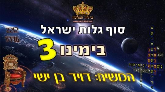 סוף גלות ישראל 3