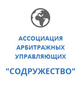 СРО Арбитражных управляющих , номер в реестре: 0043 Дата регистрации в реестре: 21.08.2014