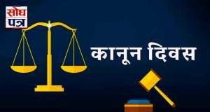 आज कानून दिवस, सहज पहुँच र समान न्याय पद्धति विकास गर्ने प्रतिबद्धता !
