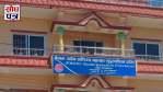 नेपाल उध्योग वाणिज्य महासंघ सुदूरपश्चिम प्रदेश