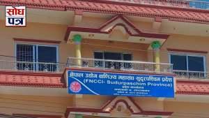 राजस्व दाखिला गर्ने अवधि थप गर्न नेपाल उद्योग वाणिज्य महासङ्घ सुदूरपश्चिम प्रदेशको आग्रह