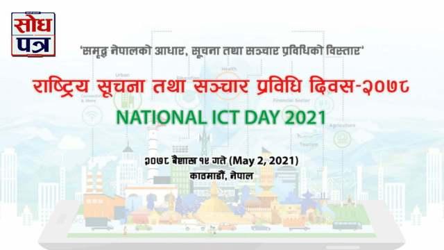 आज चौथो राष्ट्रिय सूचना तथा सञ्चार प्रविधि दिवस २०७८ मनाइँदै !