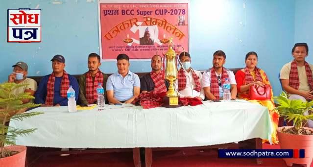 बझाङको बुङ्गलमा कात्तिक ३ गते देखी प्रथम बिसिसि सुपर कप २०७८ आयोजना हुने